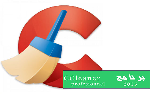 تحميل برنامج CCleaner سي كلينر مع تفعيل مدى حياة 2015