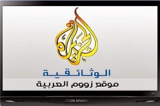 شاهد قناة الجزيرة الوثائقية Al Jazeera Doc TV