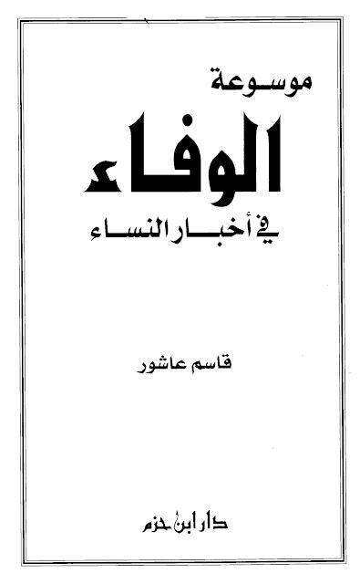 موسوعة الوفاء في أخبار النساء - قاسم عاشور pdf