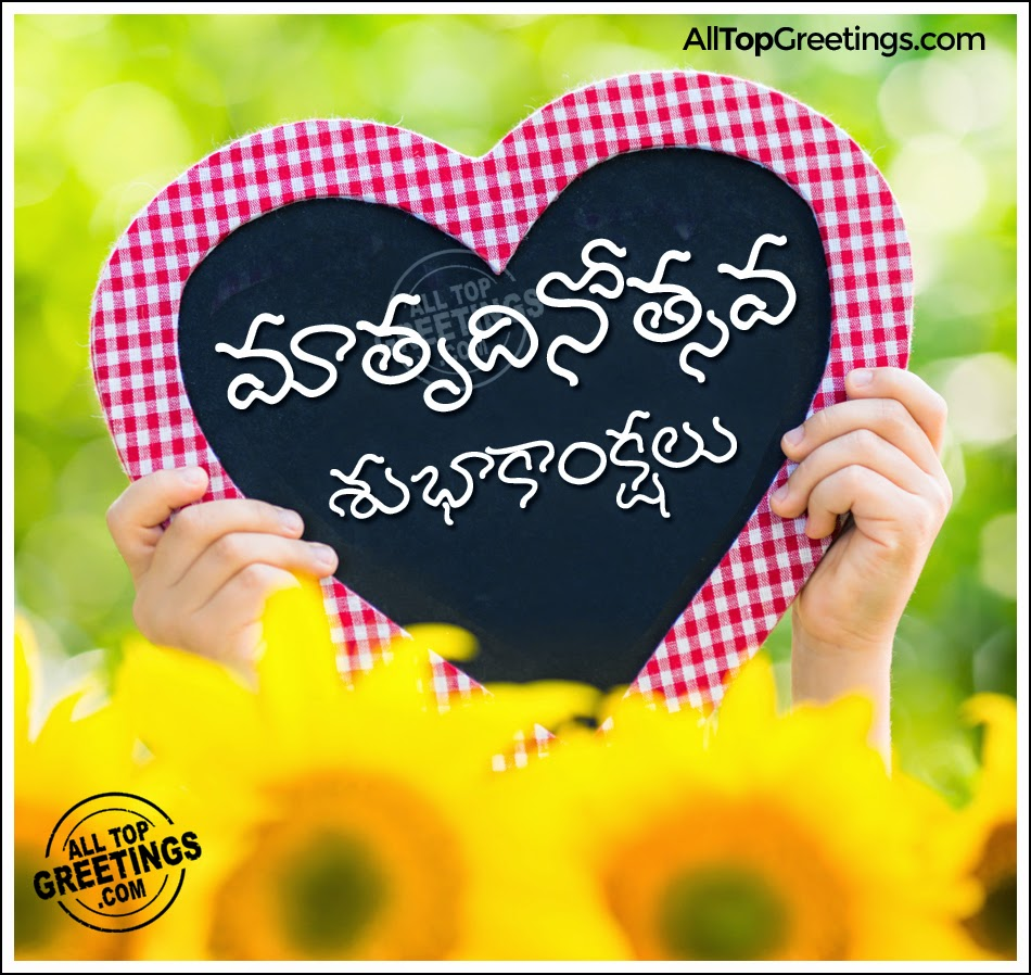 Best Telugu Mothers Day Images and Wishes Online | All Top