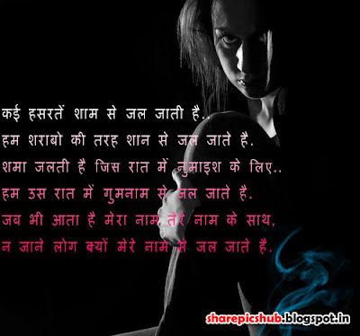Log Mere Naam Se Jal Jate Hain Gumnam Shayari in Hindi