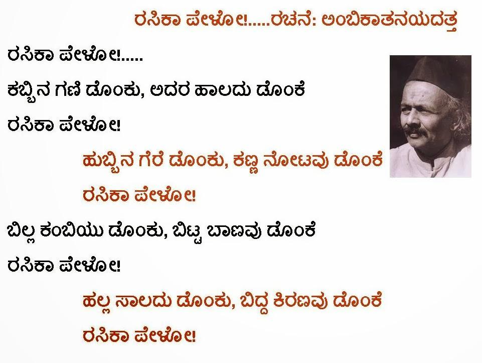 Kannada Madhura Geetegalu: rasika pELo-Bendre Lovable bhavageete