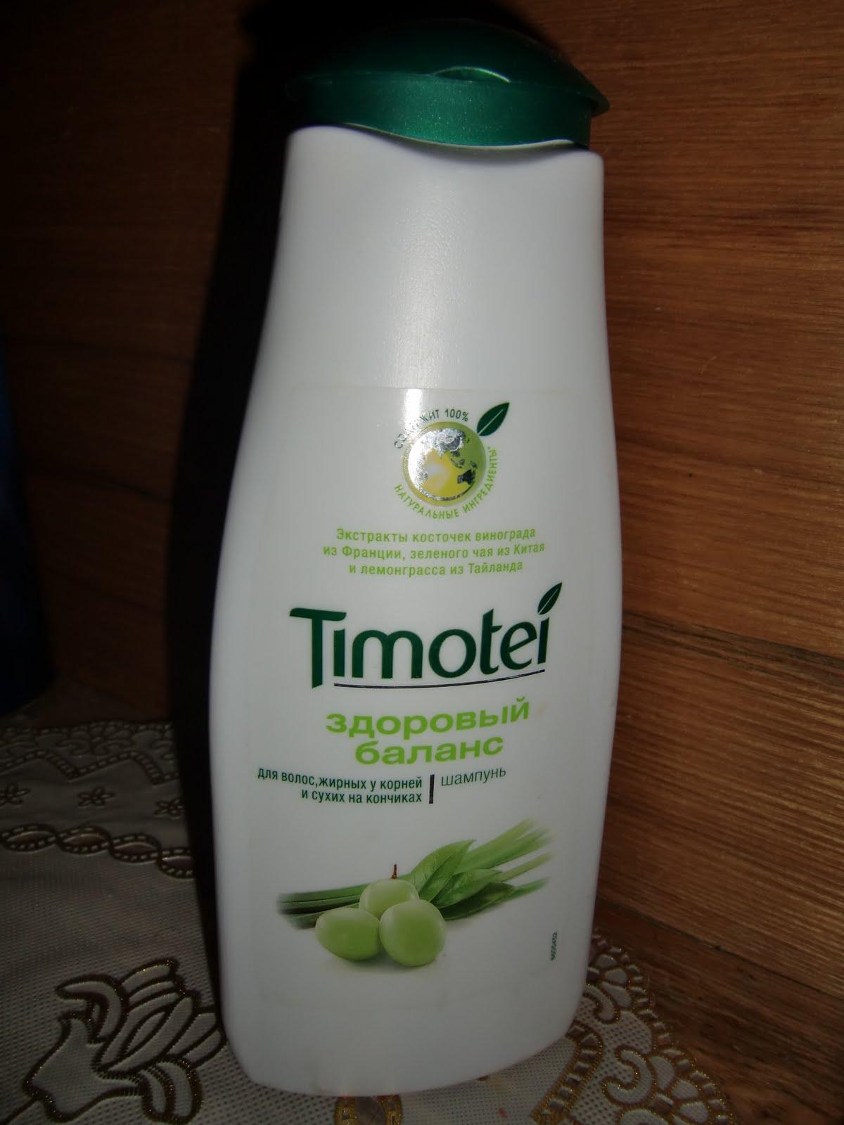 Тимотей для жирных волос