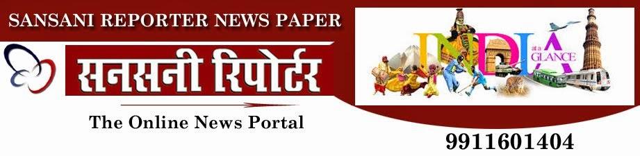 Sansani Reporter Hindi News Portal, Latest Online News in Hindi English, Read