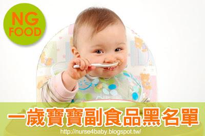 http://nurse4baby.blogspot.com/2014/03/babyfoodlist.html