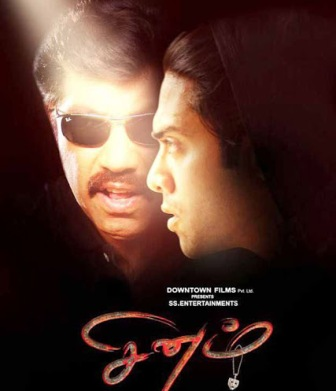 Watch Sinam (2012) Tamil Movie Online