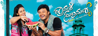 Shravani Subramanya (2014) Kannada Movie Review