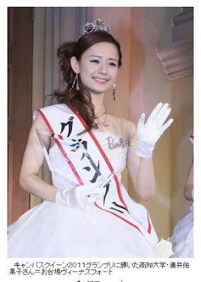 最美校花 廣井佑果子