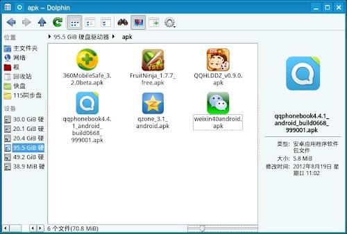 KDE APK Thumbnailer
