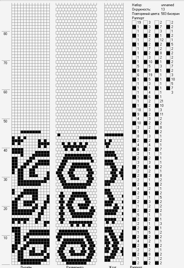 Схемы жгутов из бисера.  Ссылка.