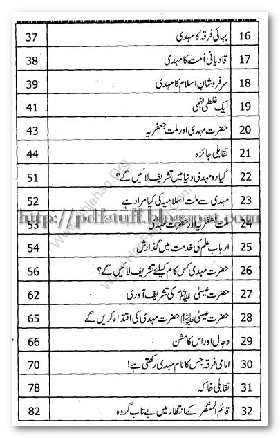 Hazrat Imam-e-Mehdi in Urdu