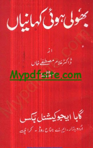 Bhoole Hoee Kahaniyan By Dr Ghulam Mustafa Khan