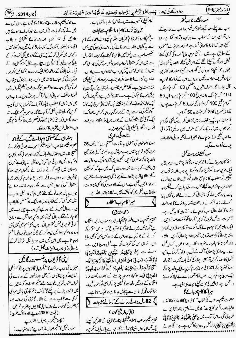 ubqari june 2014 page 36