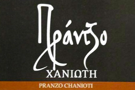 PRANZO CHANIOTI