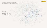 新書! 雙城通訊 (2013.4)