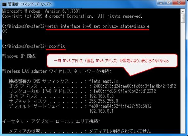 「一時 IPv6 アドレス」無効