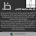 خط مركز عبدالعزيز الثقافي