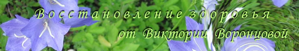 Восстановление здоровья от Виктории Воронцовой
