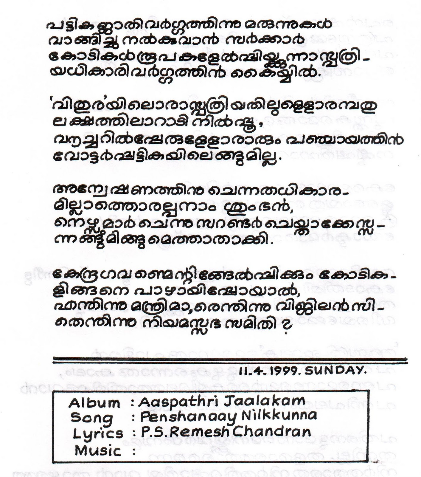 sahyadri books online trivandrum  song from malayalam album hospital window page 2