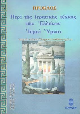 Αρχαίο Κείμενο - Σύγχρονη Απόδοση - Σχόλια: ΓΙΩΡΓΟΣ ΛΑΘΥΡΗΣ