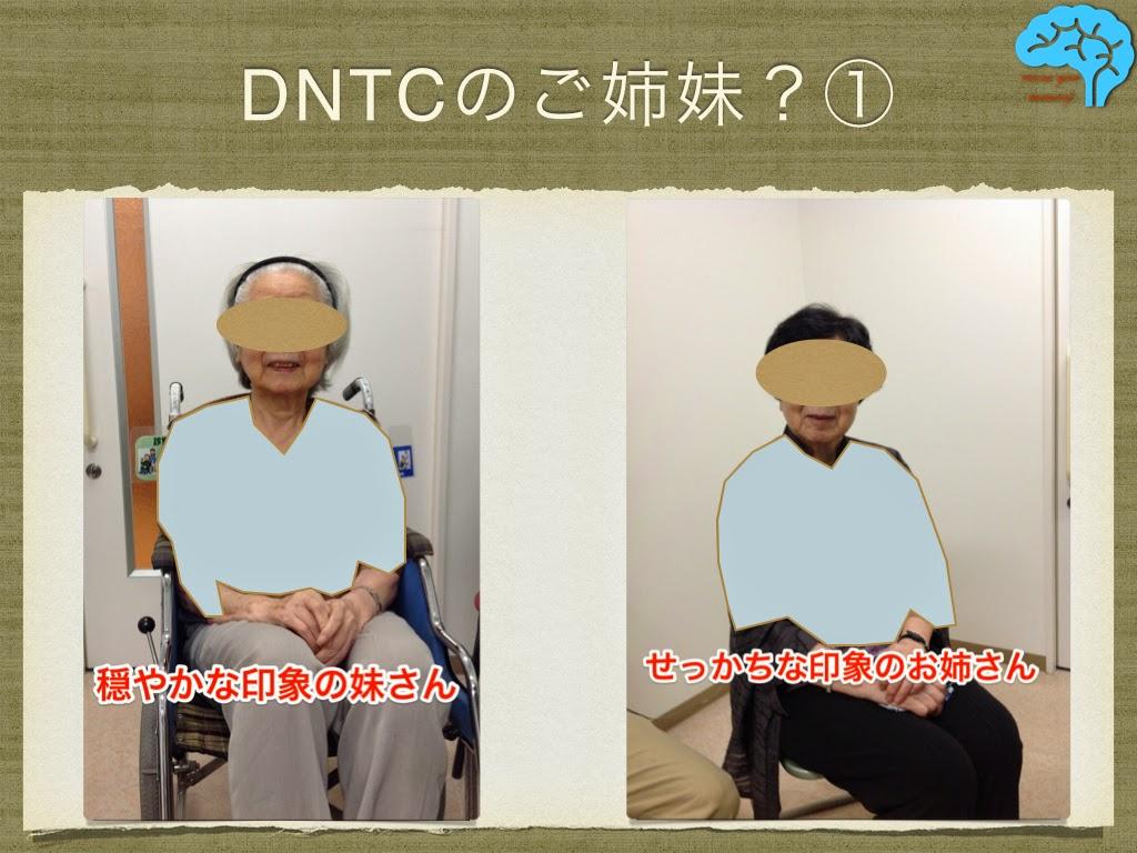 DNTC Fahr ファール病の姉妹