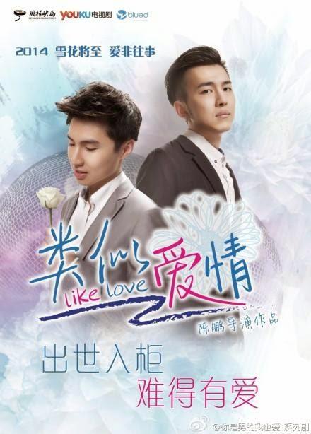 Like Love 2014 poster