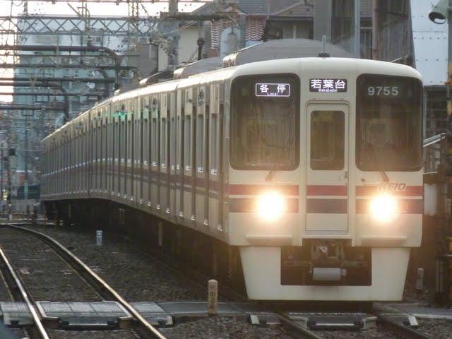 京王電鉄 各停 若葉台行き 9000系(平日3本運行)