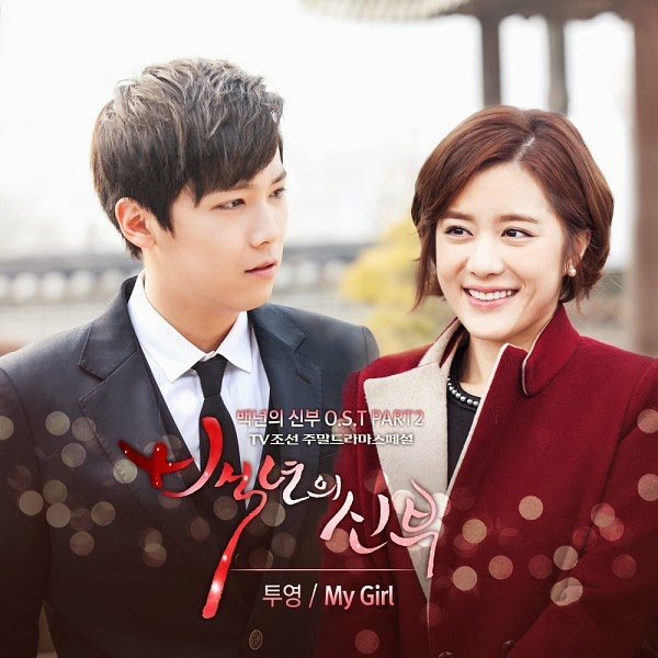 2Young - Bride Of The Century OST Part.2