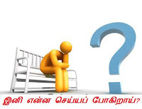 இனி என்ன செய்யப் போகிறாய்?