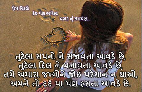 Gujarati Dard Shayari 6e gujarati dard shayari