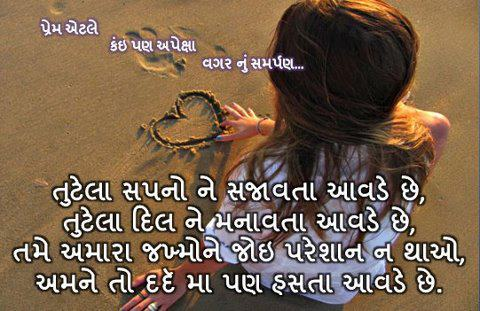 "Search Results for ""Gujarati Funny Shayari Images ..."
