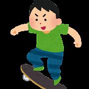 スケボー・スケートボードに乗る人のイラスト
