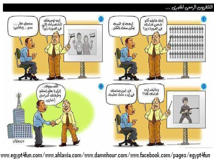 اختيار مراسل الاعلام المصري كاريكاتير