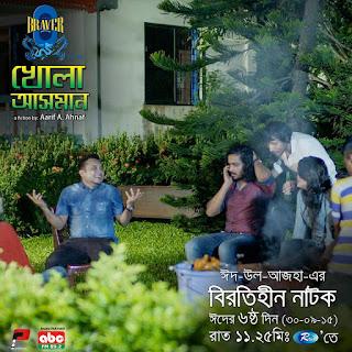 Khola Asman HD Movie Telefilm Download