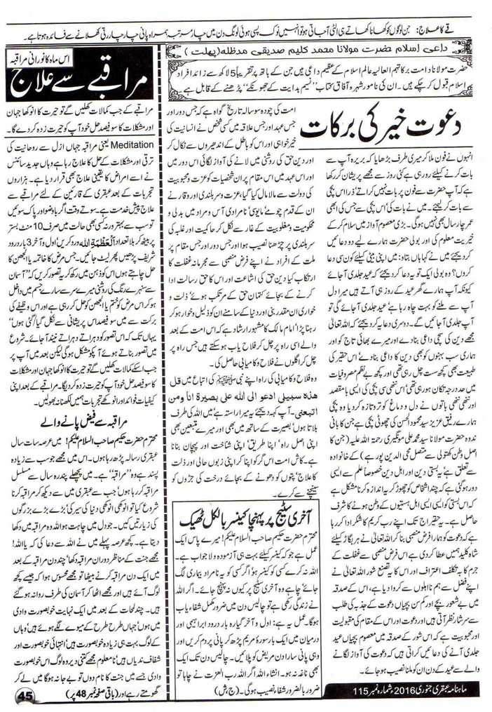 Muraqaba January 2016 Ubqari Magazine