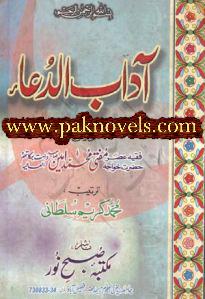 Aadaab e Dua by Mufti Mohammad Ameen