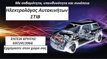 Ηλεκτρολόγος Αυτοκινήτων Σητεία