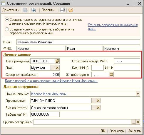 Как в 1с сделать форму адв-3 - Nationalparks.ru