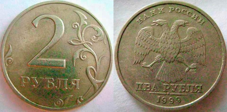 10 рублей 1999 года стоимость kalita inna