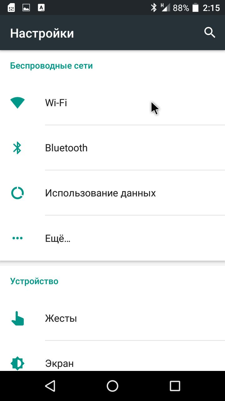 Как сделать свой вай фай на телефоне андроид
