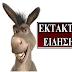 Έκτακτο: Σύλληψη υπουργού στην σερβία για διαφθορά !