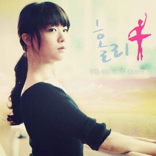 Holly OST Part 1