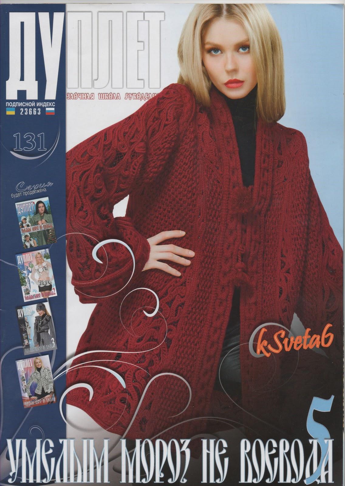 Журнал Лилит Сентябрь 2009 Г