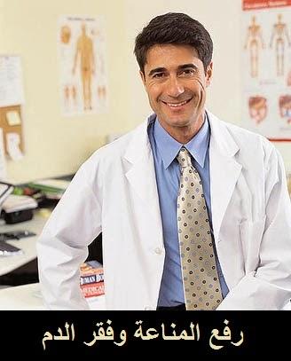 وصفة لرفع المناعة وعلاج فقر الدم