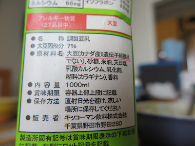 Soy milk in Japan labeled as non-GMO.