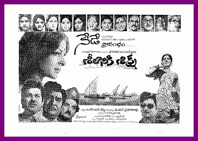 Seelaniki Siksha  Telugu Mp3 Songs Free  Download  1976