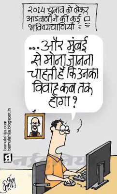 lal krishna advani cartoon, bjp cartoon, election 2014 cartoons, astrology, indian political cartoon