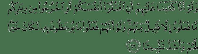 Surat An-Nisa Ayat 66