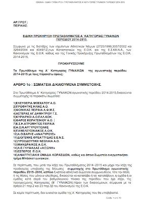 ΕΣΚΑΝΑ - ΕΙΔΙΚΗ ΠΡΟΚΗΡΥΞΗ ΠΡΩΤΑΘΛΗΜΑΤΟΣ Α' ΚΑΤΗΓΟΡΙΑΣ ΓΥΝΑΙΚΩΝ ΠΕΡΙΟΔΟΥ 2014-2015