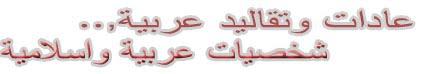 عادات وتقاليد عربية | شخصيات عربية واسلامية